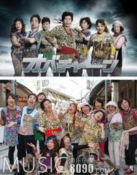 """日本女团""""欧巴酱""""走红 成员均超50岁"""