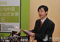 音乐评论与中国当前演出业态发展前沿论坛在沪举行