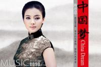陈思思新碟《中国梦》上架 新民歌欲创销售奇迹