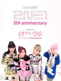 """美国公告牌评选出2NE1""""非看不可的MV TOP5"""""""