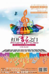 """2015北京音乐厅""""打开音乐之门""""开幕"""