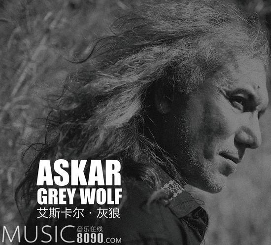 《艾斯卡尔·灰狼》专辑封面
