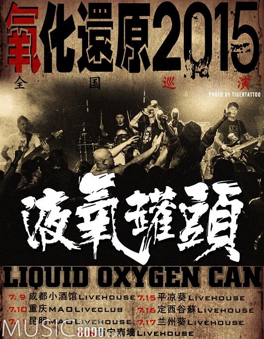 液氧罐头乐队氧化还原2015全国巡演第一季七站海报