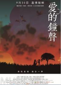 文艺片《爱的钟声》主海报发布 正式定档9月30日