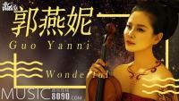 绝对够格调!熊猫直播郭燕妮的音乐之旅