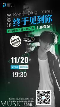 """音乐才子宋秉洋全国演唱会""""终于见到你"""",PPTV聚力独家直播"""