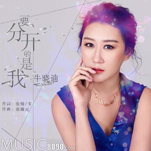 演员牛晓迪跨界首发单曲《要分开的是我》