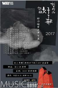 刘东明 刘冬虹 携手WAY音乐现场全国巡演6月开启