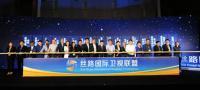 """打造""""一带一路""""媒体共享平台 丝路国际卫视联盟在陕成立"""