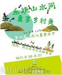 第三届马兰儿童音乐节即将于8月26日在阜平开启