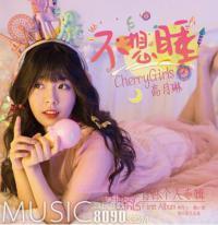 傲天音乐携手新人歌手高月琳首发全新单曲《不想睡》