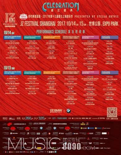 2017爵士上海音乐节10月14日开启 PP视频全网独播