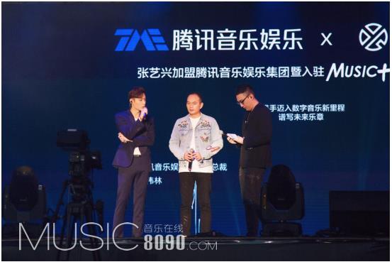 Music+计划再添新翼 腾讯音乐娱乐集团携手张艺兴共拓未来版图