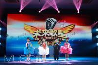 """""""未来歌星""""中国深圳第四届少儿歌手大赛正式开赛"""
