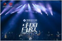 谭维维嗨唱中国乐队再现经典,酷我音乐同步开启寻星之路