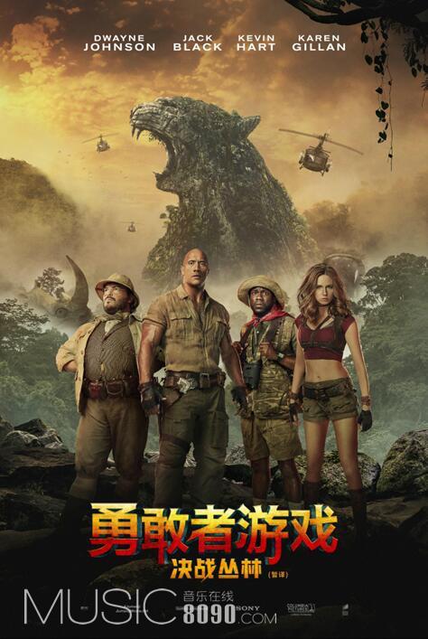 """《勇敢者游戏:决战丛林》曝""""身陷兽群""""版海报"""