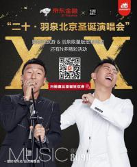 手慢无! 京东众筹推出5款限量版羽泉20周年演唱会衍生品