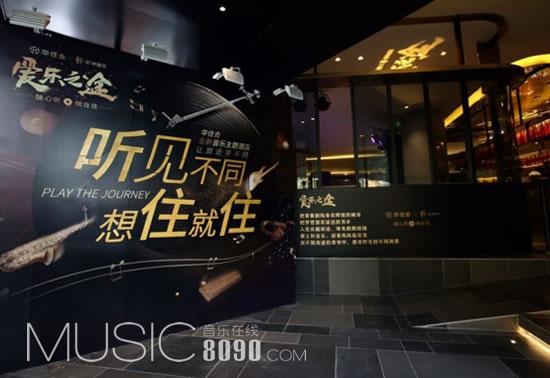 """华住会携手虾米音乐跨界创""""爱乐之途""""音乐主题酒店 词人刘卓辉助阵杭城"""
