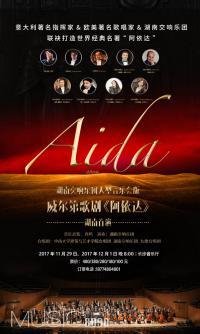 湖南交响乐团音乐会版歌剧《阿依达》即将亮相