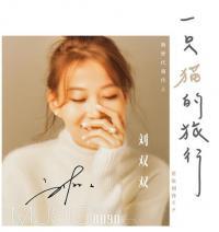 刘双双包揽新EP《一只猫的旅行》词曲创作