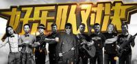 """中国好乐对终极对决&第九届""""摇滚春晚"""",1月20 日我在现场等你!"""