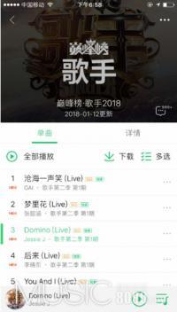 《歌手》首轮激战结束,刷屏级金曲火速占据QQ音乐巅峰榜!