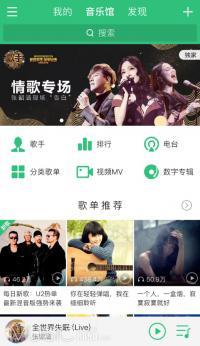 第三期《歌手》掀情歌风潮,竞演歌曲暖爆QQ音乐8亿听众