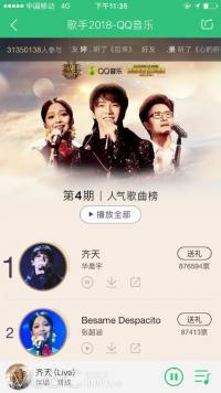 《歌手》×QQ音乐深度挖掘好歌,第四期再创音乐奇迹!