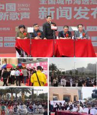 第三季《中国新歌声》全国城市海选汕头赛区正式启动