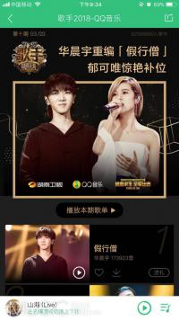 《歌手》再掀流量高潮,节目金曲上线QQ音乐综艺人气榜