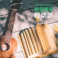 """寓教于""""乐"""" QQ音乐×新东方推出""""百日音乐行动派""""电台"""