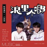 全民K歌张诺谦宇新专上线 电竞大神小浪浪Rap助阵