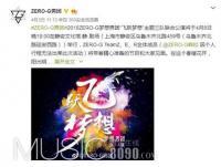 重磅!ZERO-G梦想男团本周开启成员公演