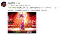 《热血街舞团》肖杰守擂成功,超燃BGM在QQ音乐已上线!