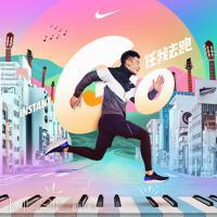 QQ音乐×Nike跑步电台全新升级 引领运动新潮流