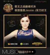 《歌手》决赛Jessie J上演完美live,华晨宇荣获QQ音乐最受欢迎金曲奖