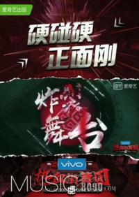 《热血街舞团》1V1对决炸裂舞台,上QQ音乐让高燃BGM撩动你的神经