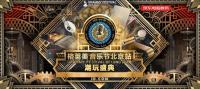 《京东电脑数码携手格莱美®音乐节打造潮玩盛典 万人共享科技与音乐的盛宴》