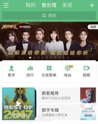 第三季《跨界歌王》首期热播,吴秀波、陈学冬跨界金曲火速占据QQ音乐人气榜!
