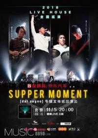 Supper Moment—香港最受欢迎乐队 携新专辑与你相约北京