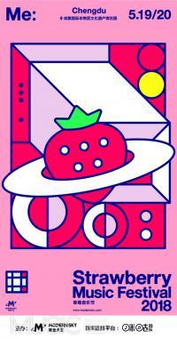 咪咕音乐成为2018成都草莓音乐节首席直播平台