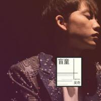 吴奇获大牌音乐人力挺,自传体主打《盲童》问世