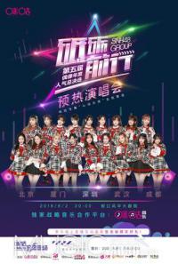 咪咕音乐现场-SNH48全国巡演深圳站率先唱响 金曲再现舞台
