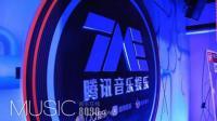 """从""""讲市场""""到""""讲文化"""",腾讯音乐再定义中国音乐的国际化之路"""