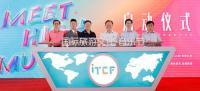 2018国际旅游文化·音乐节新闻发布会在沪成功举行