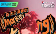 《潮音战纪》符龙飞气场全开 《Monkey King》以国风彰显潮音新态度