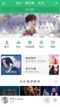 音乐唱演秀《幻乐之城》来袭,上QQ音乐感受极致听歌体验