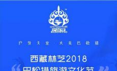 西藏林芝2018巴松措旅游文化节即将盛大开幕!