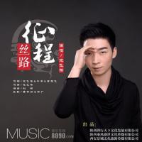 党飞锋最新单曲专辑《丝路征程》全网发行