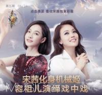 宋茜、容祖儿演绎虐恋,上QQ音乐重温《幻乐之城》唱演佳作